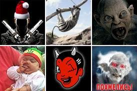 Скачать бесплатно аватары с юмором
