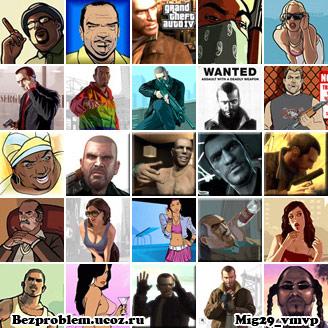 Скачать бесплатно, аватары на ICQ и QIP, из игр Grand Theft Auto, GTA 3, GTA 4, San Andreas, Vice City