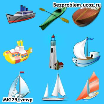 Иконки корабли и лодки