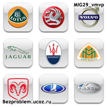Иконки автомобильных логотипов