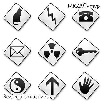 Иконки в виде знаков, скачать бесплатно