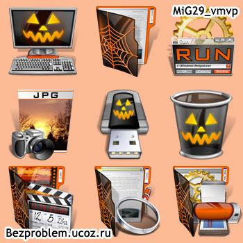 Классные значки в стиле Хэллоуина