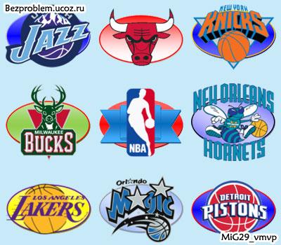 НБА. Логотипы команд Национальной Баскетбольной Ассоциации. Скачать иконки бесплатно