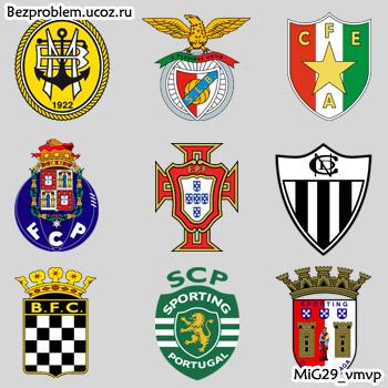 Логотипы португальских футбольных команд. Футбольная лига португалии. скачать бесплатно