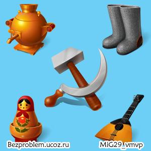 Иконки и значки на тему России, скачать бесплатно