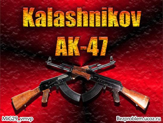 Фото, картинки автомат Калашникова, скачать