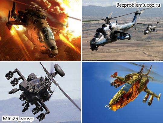 Скачать обои, военные вертолеты