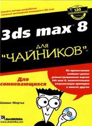3ds max 8 для чайников скачать бесплатно