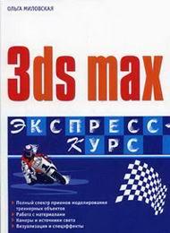 3ds max курс, скачать бесплатно