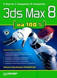 3ds Max на все 100, скачать бесплатно