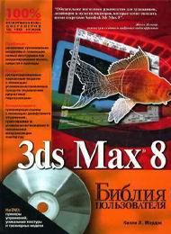 Библия пользователя 3D Studio MAX, скачать бесплатно