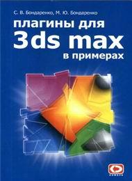 Плагины для 3ds MAX в примерах скачать бесплатно