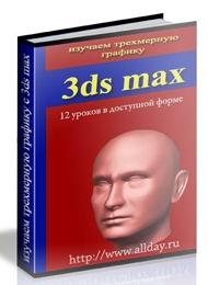 уроки по 3ds max, скачать бесплатно