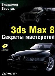 Секреты 3ds Max, скачать бесплатно