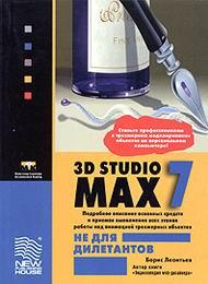 Особенности 3D Studio MAX 7 скачать бесплатно