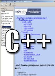 C++ Builder скачать бесплатно