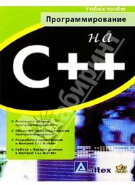 Программирование на C++, скачать бесплатно