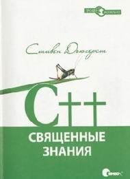Священные знания учебник по С++, скачать бесплатно