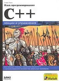 Язык программирования C++. Лекции и упражнения, скачать бесплатно