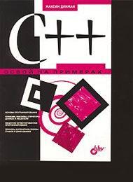 C++на примерах, скачать учебник бесплатно