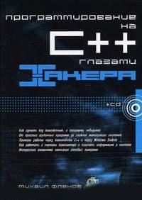 C++ глазами хакера, для хакеров, скачать бесплатно