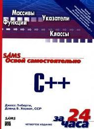 Скачать бесплатно книгу C++ за 24 часа