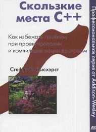 Скользкие места C++, скачать учебник бесплатно