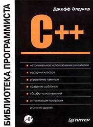 C++ Библиотека программиста. Скачать бесплатно.