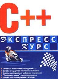 C++. Экспресс-курс, скачать бесплатно