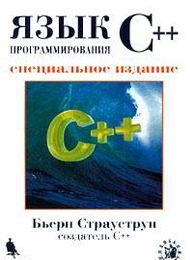 Язык программирования C++, скачать бесплатно