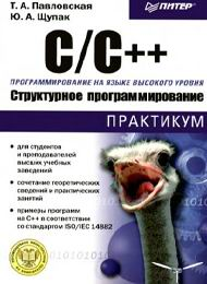 C и C++ структурное программирование, скачать бесплатно