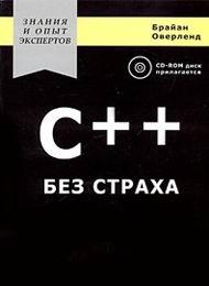 C++ без страха