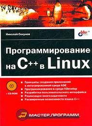Программирование на C++ в Linux, скачать бесплатно