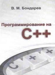 Учебник программирование на С++, скачать бесплатно