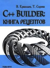 C++ Builder: Книга рецептов, скачать бесплатно
