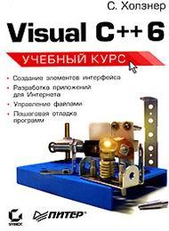 Visual C++ 6. Учебный курс, скачать бесплатно