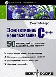 Эффективное использование C++, скачать бесплатно