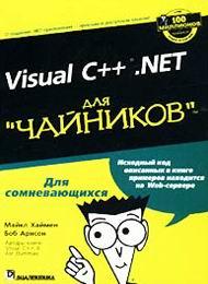 Visual C++ .NET для чайников, скачать учебник бесплатно