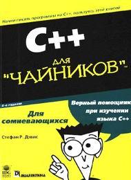C++ Для чайников, скачать бесплатно