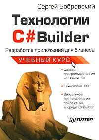 Технологии C++Builder. Разработка приложений для бизнеса, скачать бесплатно
