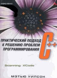 C++ практический подход к решению проблем, скачать бесплатно