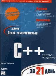 Освой самостоятельно C++ за 21 день, скачать бесплатно