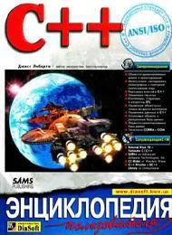 C++. Энциклопедия пользователя, скачать бесплатно
