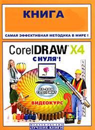 CorelDrawX4 с нуля скачать бесплатно