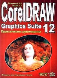 Практическом руководстве по CorelDRAW Graphics Suite 12 скачать бесплатно