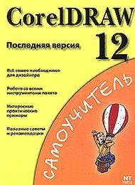 CorelDRAW 12. Самоучитель скачать бесплатно