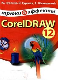 CorelDRAW 12. Трюки и эффекты скачать бесплатно