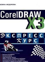 Corel Draw X3 экспресс курс