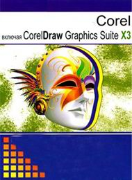 Справочник по работе с CorelDRAW X3 скачать бесплатно