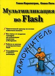 Мультипликация во flash скачать учебник бесплатно